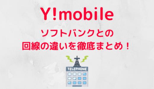【Y!mobile】ソフトバンクとの回線・エリア・電波の違いを徹底まとめ!