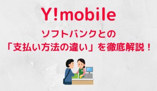【Y!mobile】ソフトバンクとの「支払い方法の違い」を徹底解説!【結論:大きな違いはなし】