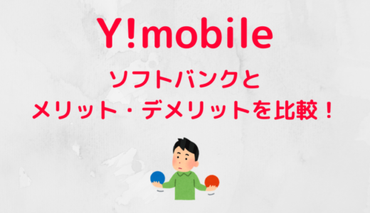 【Y!mobile】ソフトバンクとメリット ・デメリットを比較!