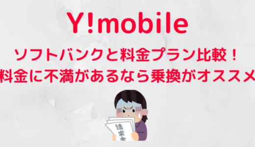 【Y!mobile】ソフトバンクと料金プラン比較!料金に不満があるなら乗り換えがオススメ