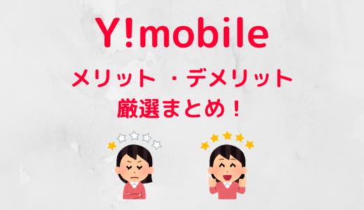 【Y!mobile】メリット・デメリットを厳選まとめ!