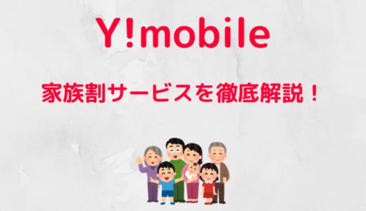 【Y!mobile】家族割サービスまとめ