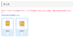 ワイモバイル SIMのサイズ