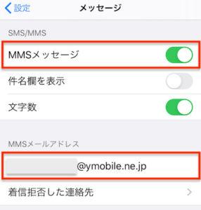 ワイモバイル MMS設定