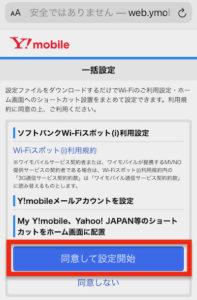 ワイモバイル Y!mobileメール設定