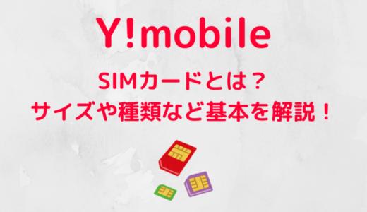 【Y!mobile】SIMカードの基本 | サイズや種類を解説