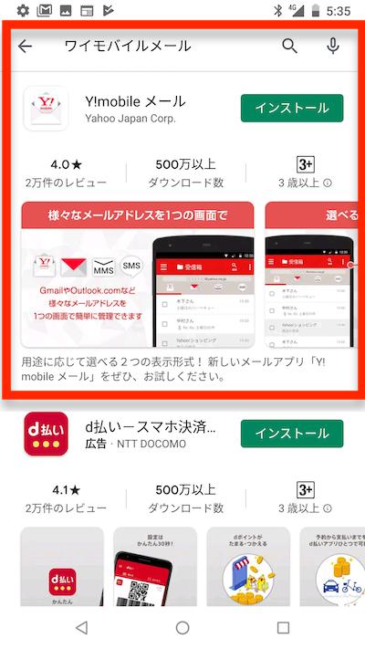 ワイモバイル メール設定(Android)