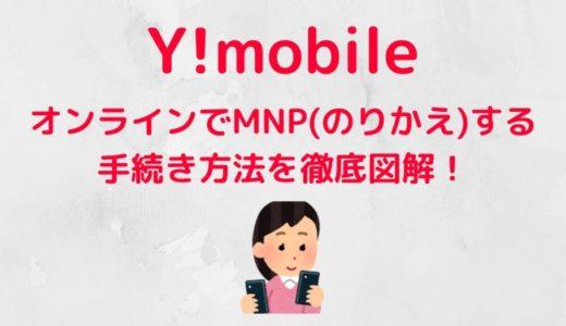 【Y!mobile】オンラインでMNP(のりかえ)する手続き方法を徹底図解!