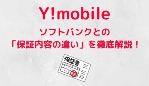 【Y!mobile】ソフトバンクとの「保証内容の違い」を徹底解説!