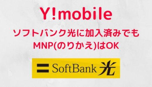 【Y!mobile】ソフトバンク光に加入済みでもMNP(のりかえ)はOK