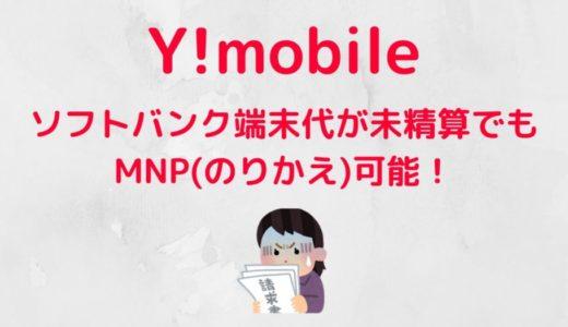 【Y!mobile】ソフトバンク端末代が未精算でも「MNP(のりかえ)」可能!