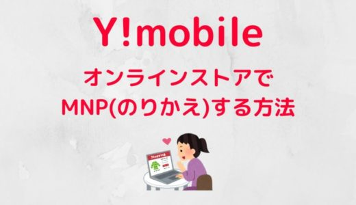 ワイモバイルにオンラインストアでMNP(のりかえ)する方法