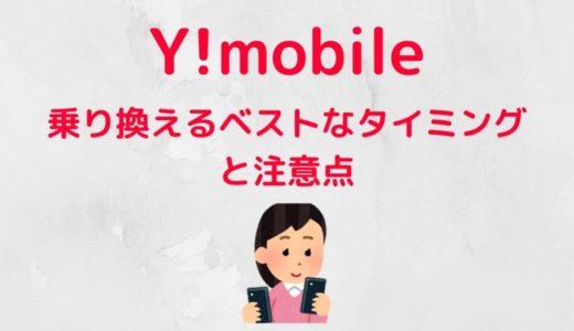【Y!mobile】乗り換えるベストなタイミングと注意点!【絶対に損はしない!】