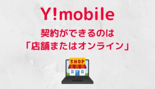 【Y!mobile】契約ができるのは「店舗またはオンライン」