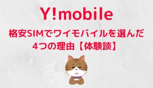 【体験談】格安SIMで「ワイモバイル」を選んだ4つの理由