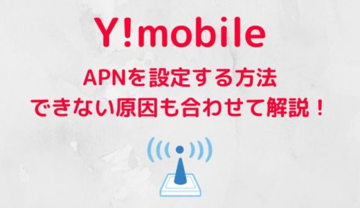【Y!mobile】APNを設定する方法 | できない原因も解説!