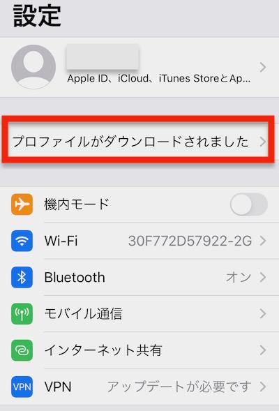 ワイモバイル APN設定 iPhone