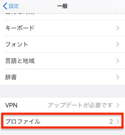 ワイモバイル APN設定 削除