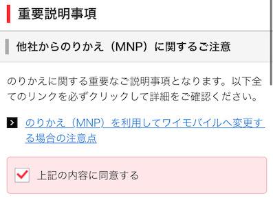 ワイモバイル MNP 手順