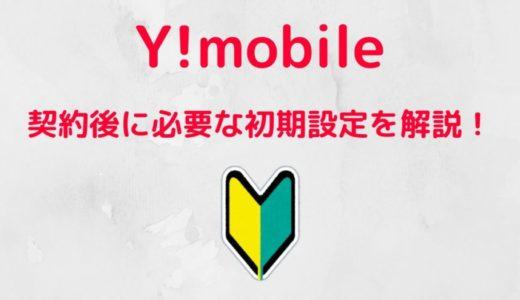 【Y!mobile】契約後に必要な初期設定を解説!