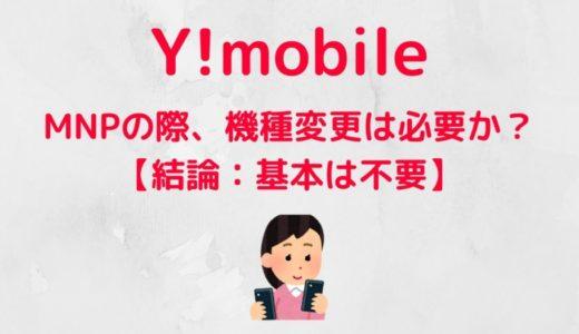 【Y!mobile】MNP(のりかえ)の際、機種変更は必要か?【結論:基本は不要】