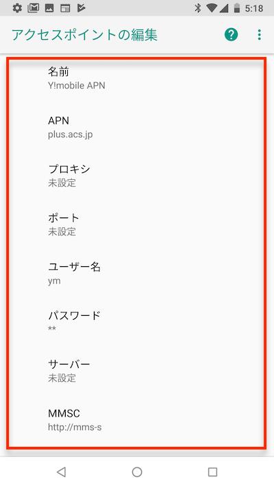 ワイモバイル APN設定 Android