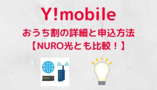 【Y!mobile】おうち割の詳細と申込方法【NURO光とも比較!】