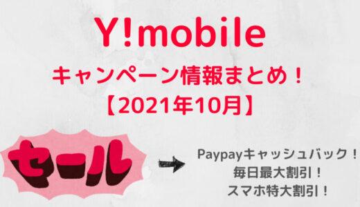 【Y!mobile】キャンペーン情報まとめ【2021年10月】