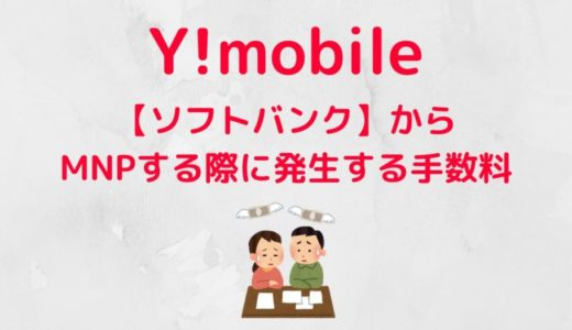 【Y!mobile】ソフトバンク/LINEMOからMNP(のりかえ)する手数料