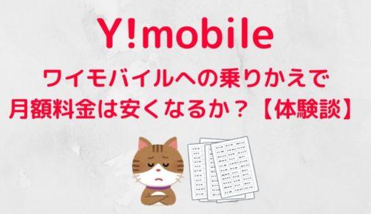 【体験談】ワイモバイルへMNP(のりかえ)で、月額料金は安くなる?