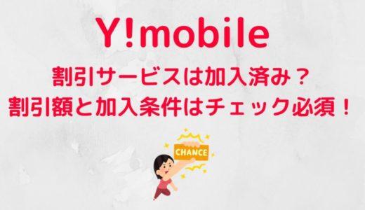 【Y!mobile】割引サービスは加入済み?割引額と加入条件のチェックは必須!