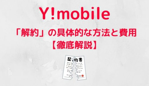 【Y!mobile】「解約」の具体的な方法と費用【徹底解説】