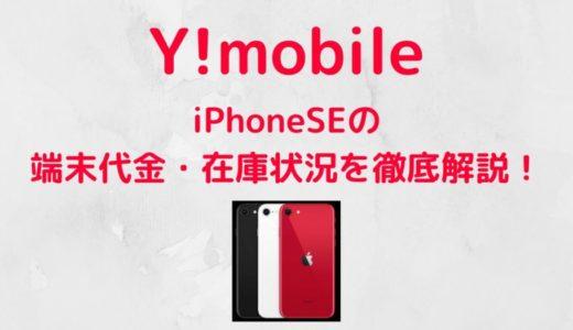【Y!mobile】iPhoneSEの端末代金・在庫状況を徹底解説!