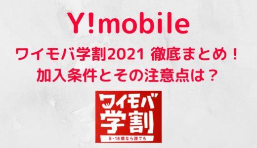 【Y!mobile】ワイモバ学割2021 徹底まとめ!加入条件とその注意点は?
