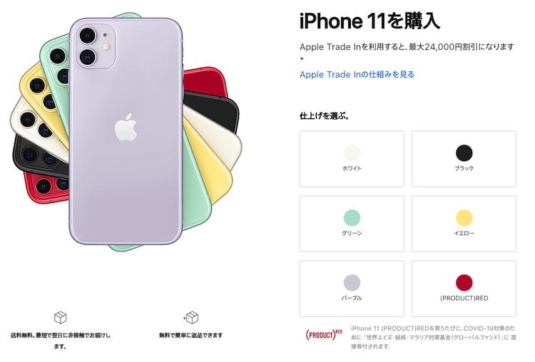 iPhone11 AppleStore