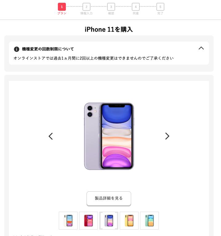 ワイモバイル iPhone11