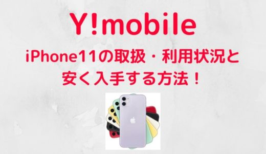 【Y!mobile】iPhone11の取扱・利用状況と安く入手する方法