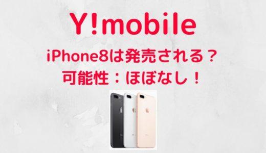 【Y!mobile】iPhone8は発売される?【可能性:ほぼなし】
